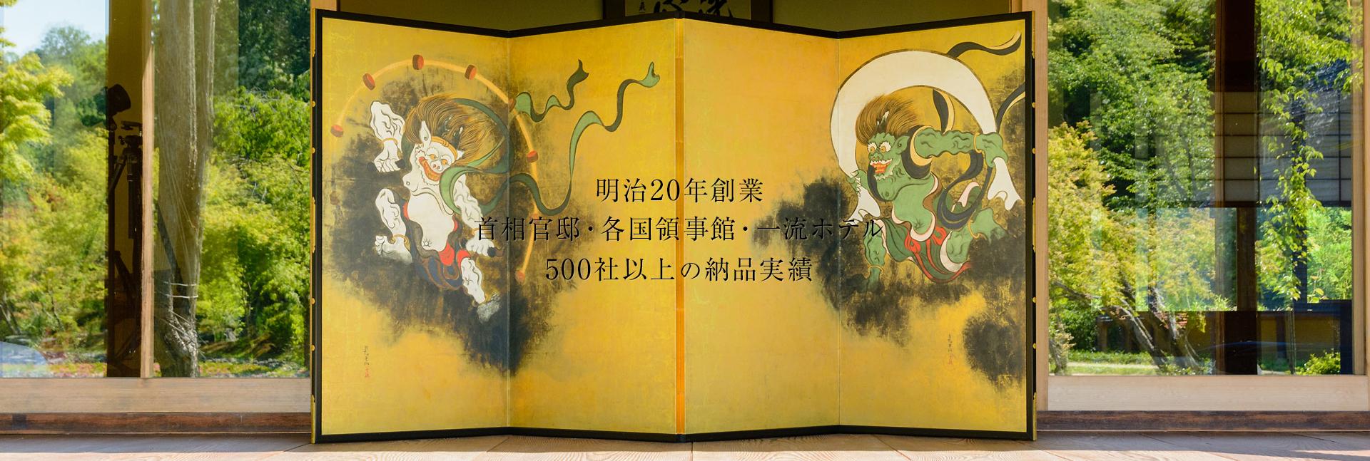映画「散り椿」長谷川等伯 複製屏風
