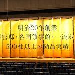 ホテル・式典用の金屏風