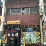 大阪・自由軒の名物カレー
