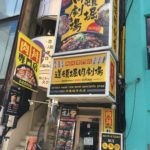 肉丼のお店